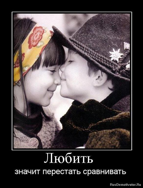 Любить - значит перестать сравнивать