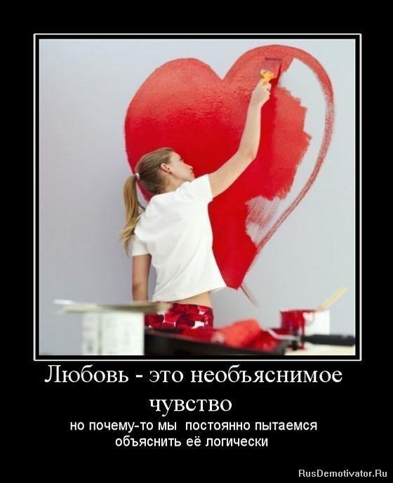 Демотиваторы про любовь → любовь это