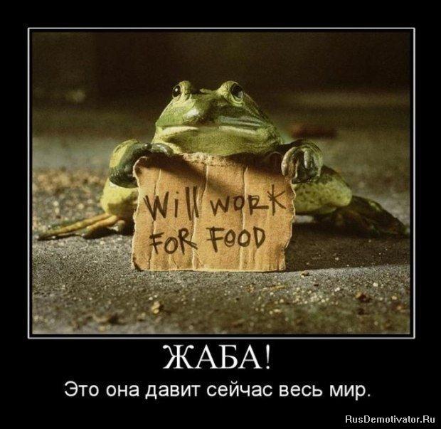 http://rusdemotivator.ru/uploads/posts/2010-01/1262985028_demotivatori085.jpg