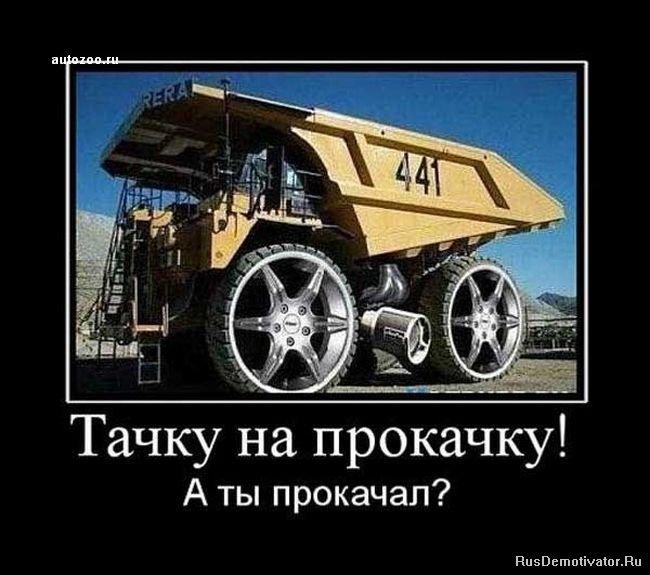 Авто демотиваторы часть 1 44
