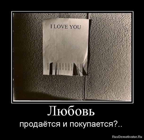 Про любовь часть 2 50 демотиваторов