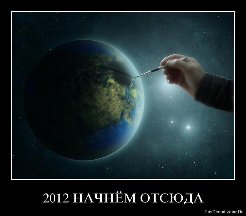 http://rusdemotivator.ru/uploads/posts/2010-01/1263160817_5e0wikn5ndca.jpg