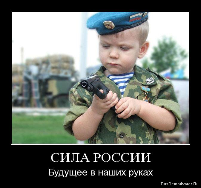 Демотиваторы про россию → сила россии