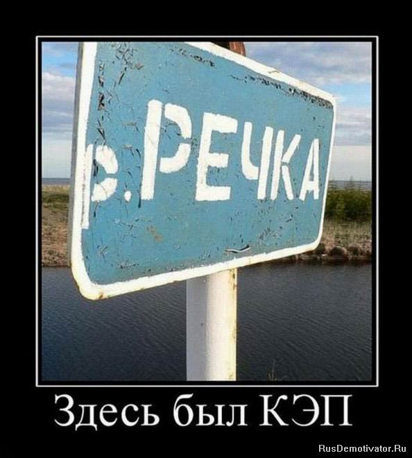 http://rusdemotivator.ru/uploads/posts/2010-01/1263644686_9.jpg