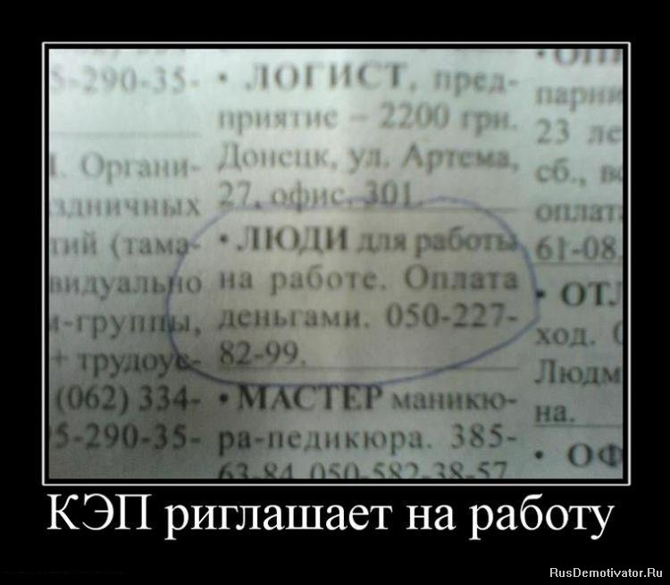 http://rusdemotivator.ru/uploads/posts/2010-01/1263644942_demotivator149.jpg