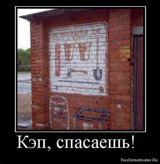 http://rusdemotivator.ru/uploads/posts/2010-01/1263645039_1254520607_1254422525_32363_kep-spasaesh-.jpg