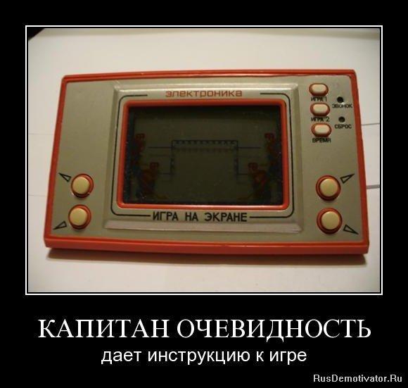http://rusdemotivator.ru/uploads/posts/2010-01/1263645328_1249432566_1247848208_iulszcg55k1a.jpg