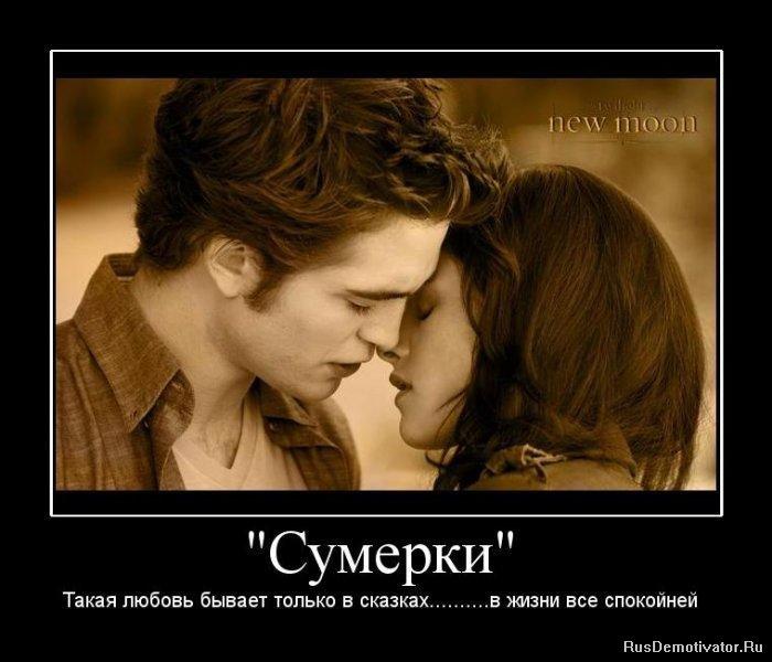 """""""Сумерки"""" - Такая любовь бывает только в сказках......... в жизни все спокойней"""