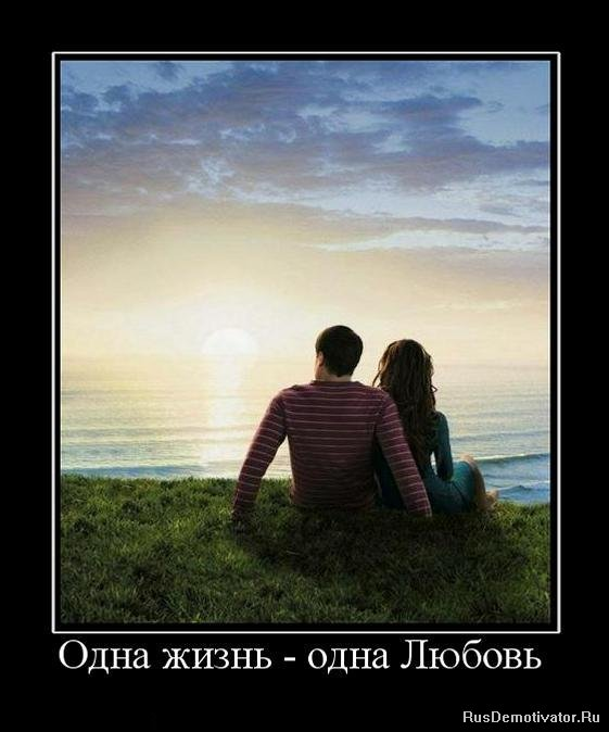 Демотиваторы про любовь одна жизнь