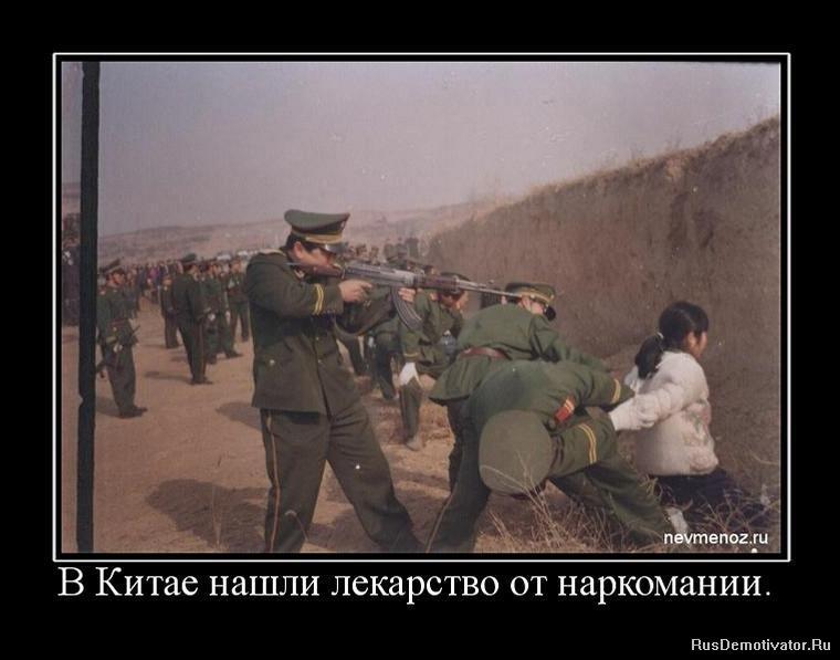 http://rusdemotivator.ru/uploads/posts/2010-01/1264419747_295541_v-kitae-nashli-lekarstvo-ot-narkomanii.jpg