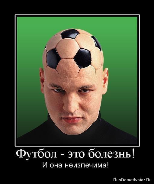 Демотиваторы про спорт футбол это