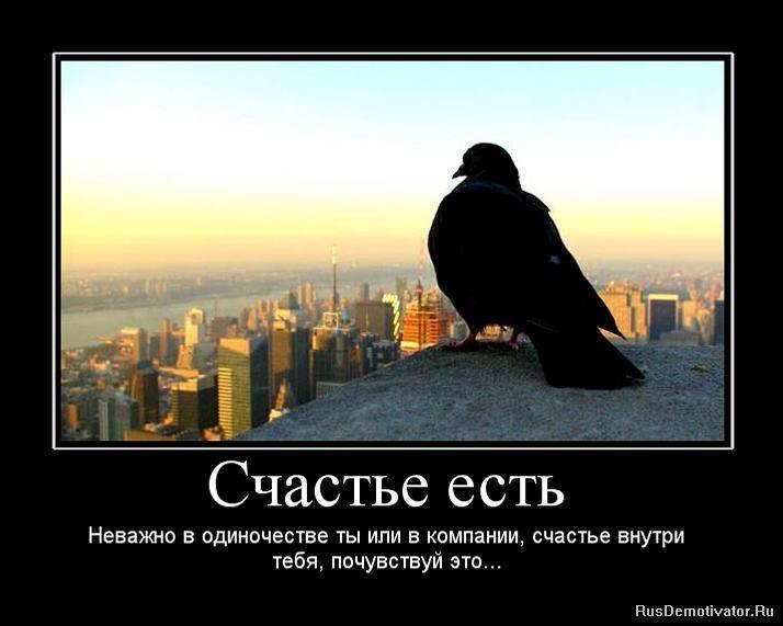 http://rusdemotivator.ru/uploads/posts/2010-01/1264630349_19922_schaste-est.jpg