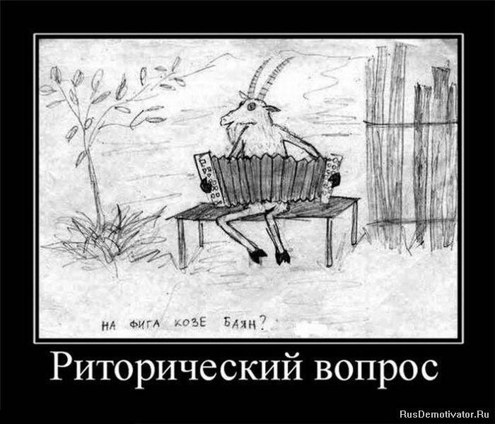 http://rusdemotivator.ru/uploads/posts/2010-01/1264960955_demotivator058.jpg