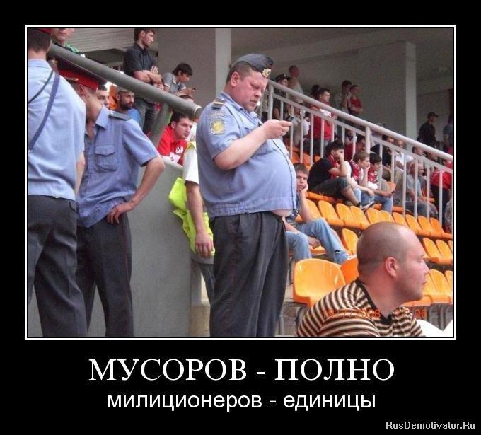 МУСОРОВ - ПОЛНО - милиционеров - единицы
