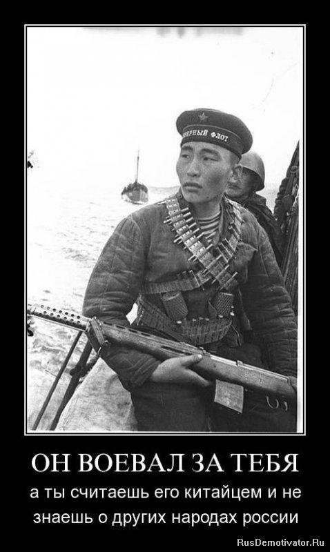 ОН ВОЕВАЛ ЗА ТЕБЯ - а ты считаешь его китайцем и не знаешь о других народах россии