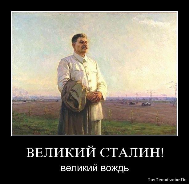 ВЕЛИКИЙ СТАЛИН! - великий вождь!