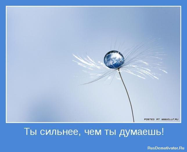 Ты сильнее, чем ты думаешь!
