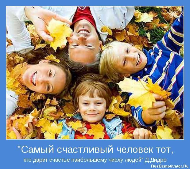 Самый счастливый человек тот, кто дарит счастье наибольшему числу людей Д.Дидро