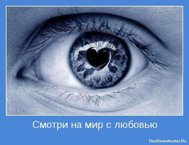 Смотри на мир с любовью