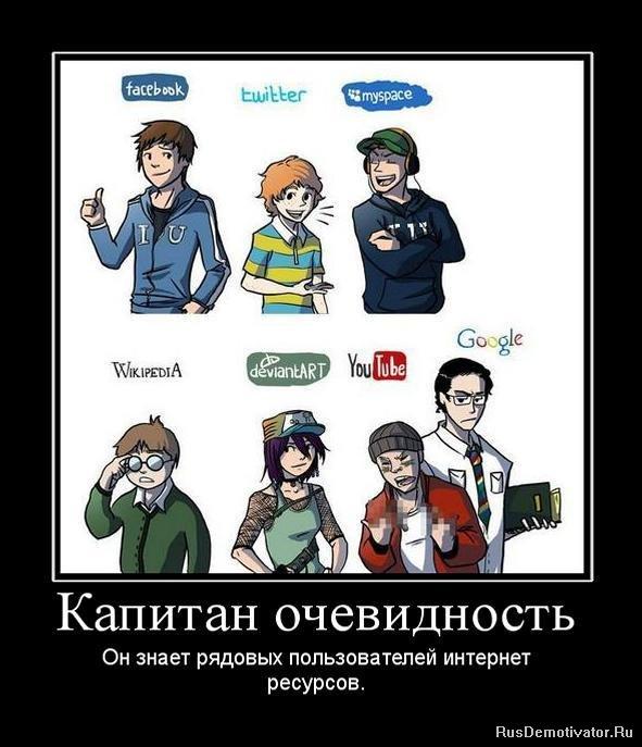 http://rusdemotivator.ru/uploads/posts/2010-02/1265582440_558006_kapitan-ochevidnost.jpg