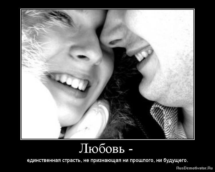Демотиваторы про любовь любовь