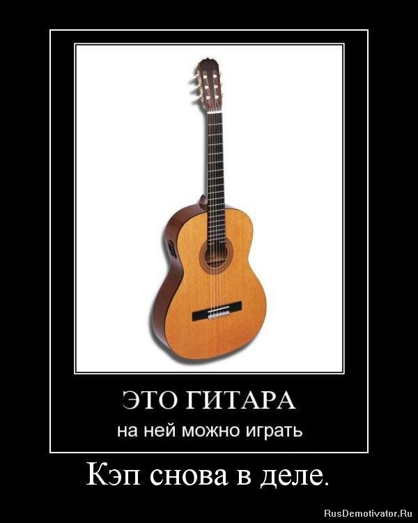 http://rusdemotivator.ru/uploads/posts/2010-02/1265799949_1265792409-3784.jpg