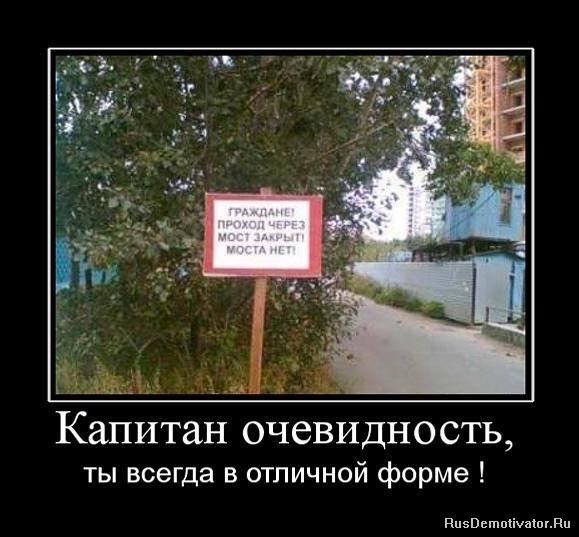 http://rusdemotivator.ru/uploads/posts/2010-02/1265906743_48984_kapitan-ochevidnost.jpg