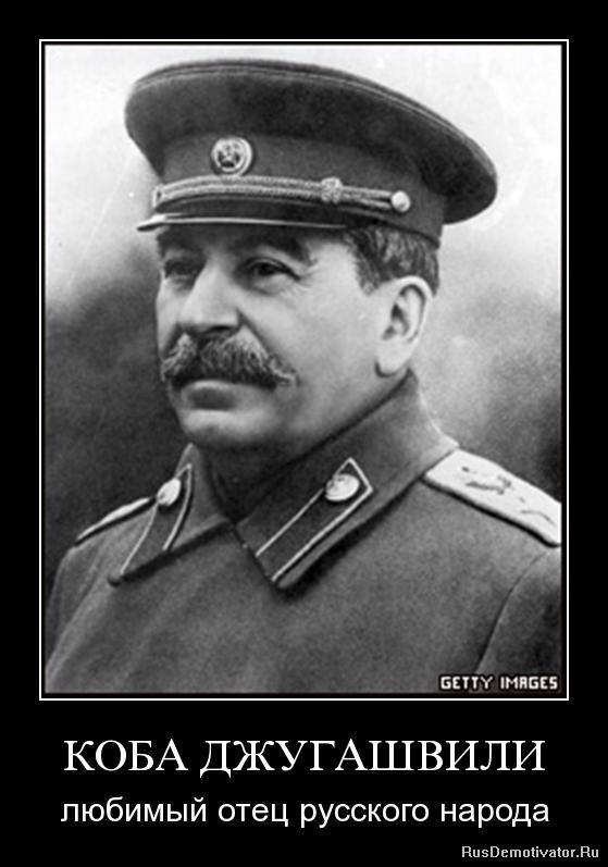 КОБА ДЖУГАШВИЛИ - любимый отец русского народа