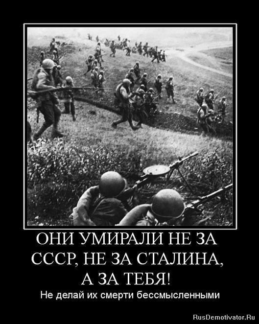 Демотиваторы про войну они умирали