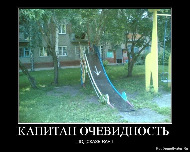 http://rusdemotivator.ru/uploads/posts/2010-02/1266162776_1266057622-3039.jpg