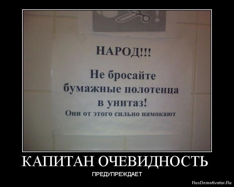 http://rusdemotivator.ru/uploads/posts/2010-02/1266162796_1266058024-3722.jpg