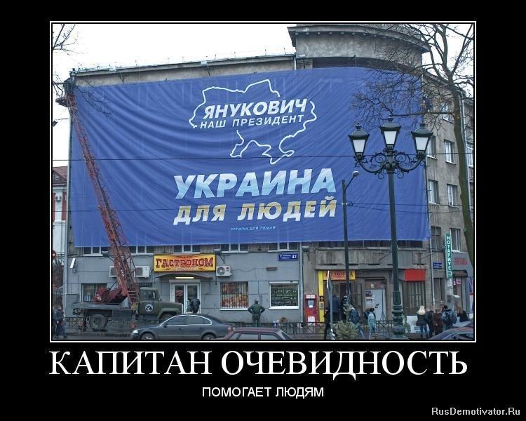 http://rusdemotivator.ru/uploads/posts/2010-02/1266162874_1266057976-4428.jpg
