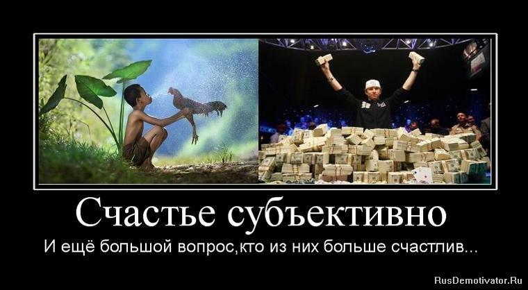 http://rusdemotivator.ru/uploads/posts/2010-02/1266663572_373604_schaste-subektivno.jpg