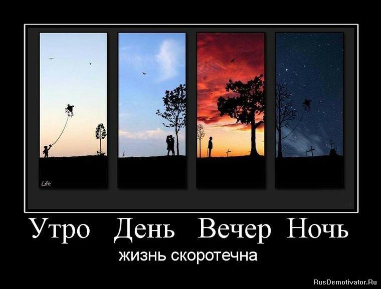 утро день вечер ночь картинки