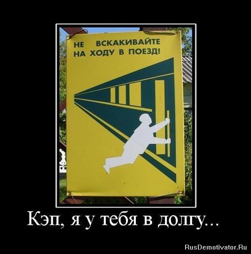 http://rusdemotivator.ru/uploads/posts/2010-02/1266938216_855028_kep-ya-u-tebya-v-dolgu.jpg