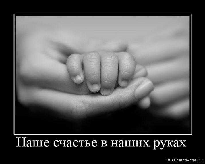 http://rusdemotivator.ru/uploads/posts/2010-02/1267188131_702161_nashe-schaste-v-nashih-rukah.jpg