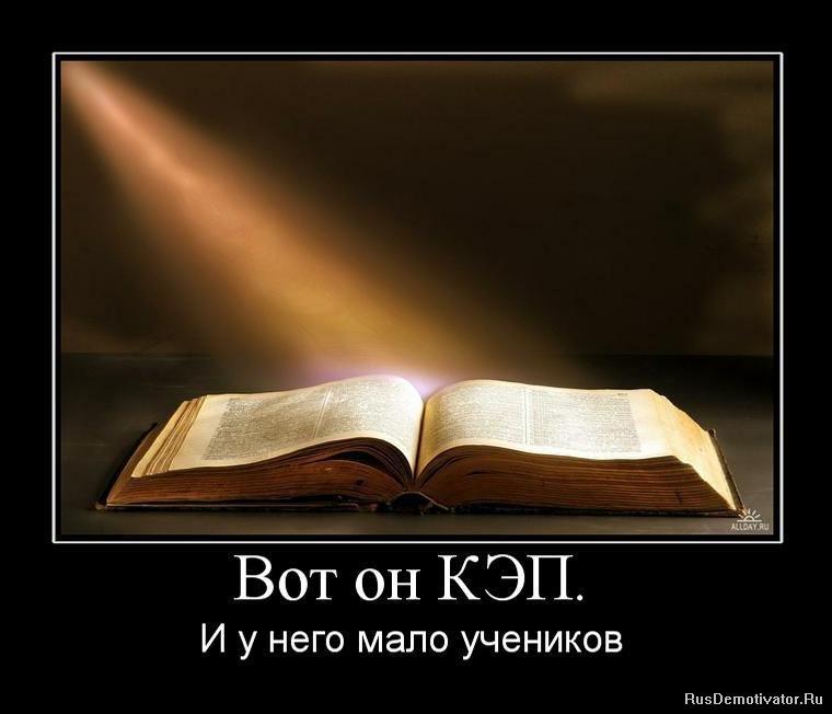 http://rusdemotivator.ru/uploads/posts/2010-03/1267985408_473317_vot-on-kep.jpg