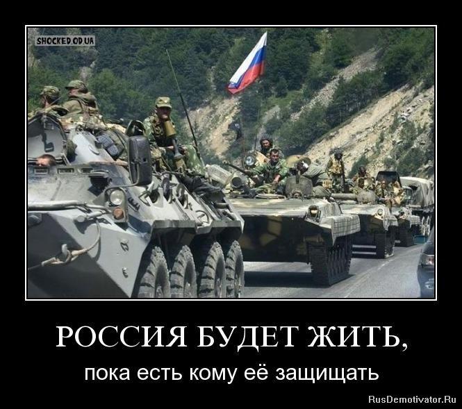 РОССИЯ БУДЕТ ЖИТЬ, - пока есть кому её защищать