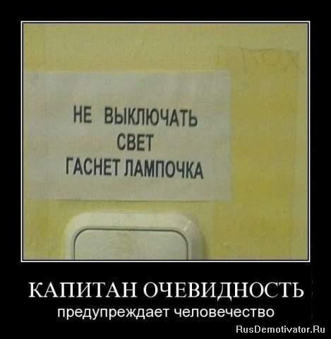 http://rusdemotivator.ru/uploads/posts/2010-03/1268580876_1249468203_x_31235d48.jpeg