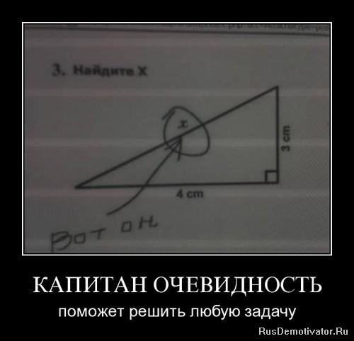 http://rusdemotivator.ru/uploads/posts/2010-03/1268580913_14.jpeg