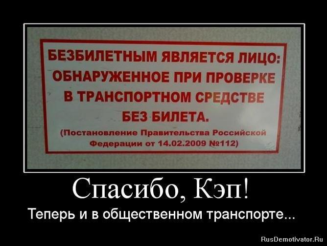 http://rusdemotivator.ru/uploads/posts/2010-03/1268580973_892340_spasibo-kep.jpg