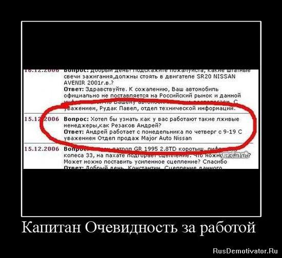 http://rusdemotivator.ru/uploads/posts/2010-03/1268580998_11.jpeg