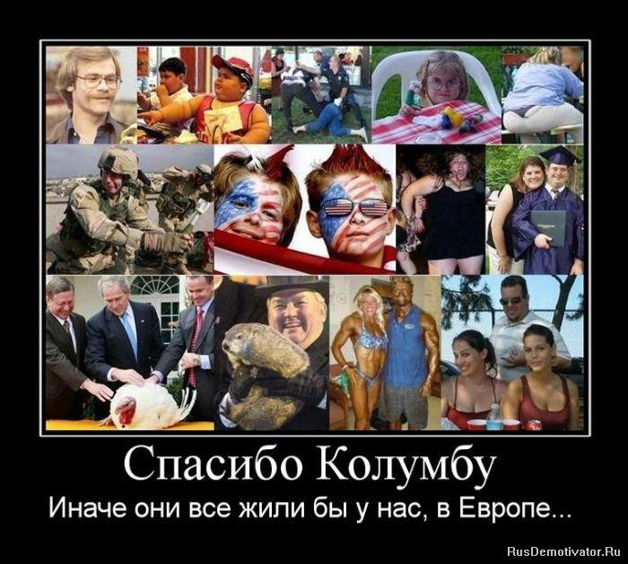 демотиваторы россия европа