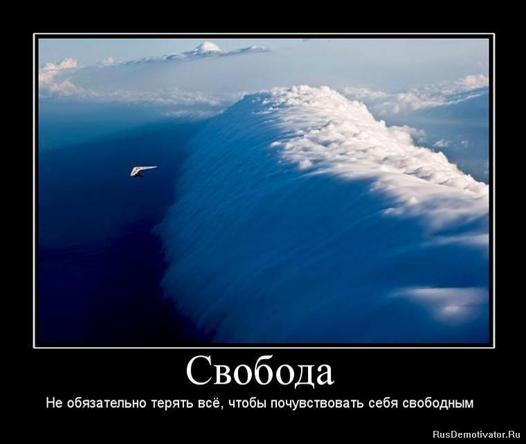 http://rusdemotivator.ru/uploads/posts/2010-03/1269160602_836533_svoboda.jpg