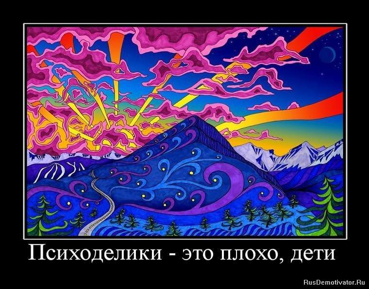 подборка от стасевича 1269721482_394317_psihodeliki-eto-ploho-deti