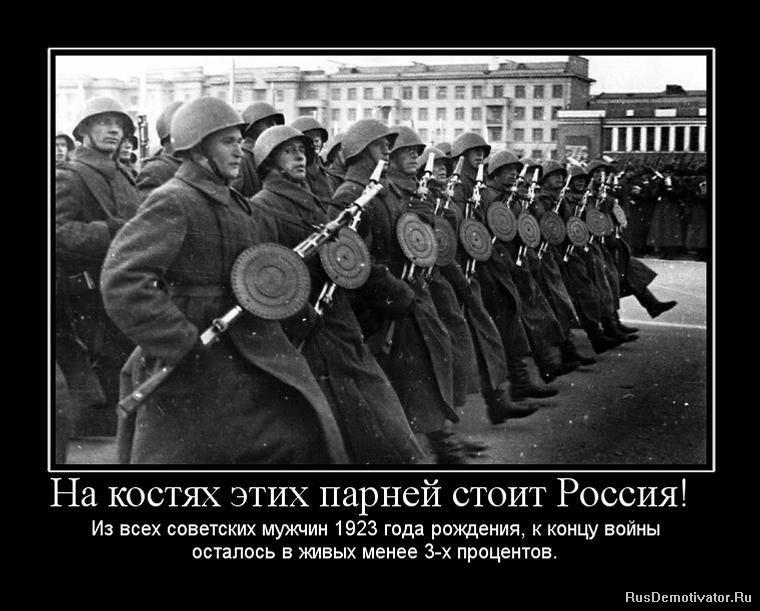 На костях этих парней стоит Россия! - Из всех советских мужчин 1923 года рождения, к концу войны осталось в живых менее 3-х процентов.