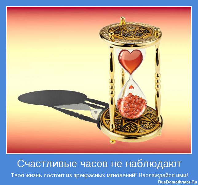 Со счастьем дело обстоит, как с часами: часов не наблюдаю с милым… их не повесишь в шалаше!