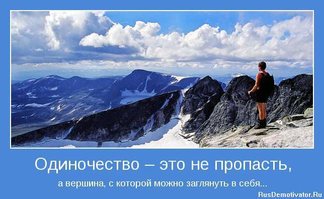 Одиночество – это не пропасть, - а вершина, с которой можно заглянуть в себя...