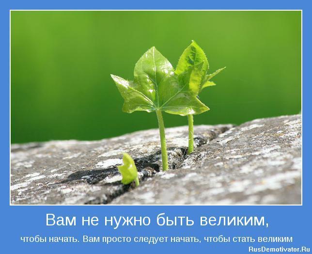 Вам не нужно быть великим, - чтобы начать. Вам просто следует начать, чтобы стать великим