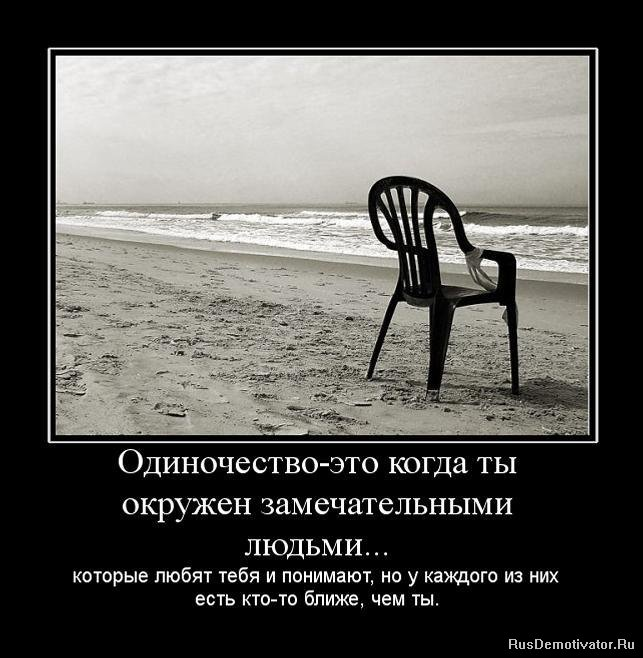 одиночество есть: